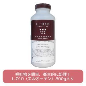 ノロウィルス対策にも有効・嘔吐物処理剤エル・オー・テンL-O10 800g|ececo