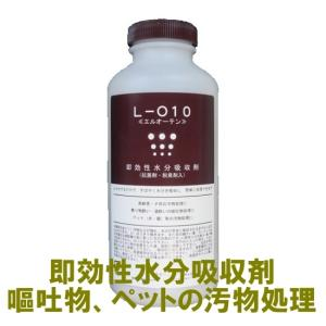 L-O10 エル・オー・テン 800g 【ノロウィルス対策に有効・嘔吐物処理剤】|ececo