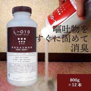 ノロウィルス対策にも有効・嘔吐物処理剤エル・オー・テンL-O10 800g1ケース(12本入り)|ececo