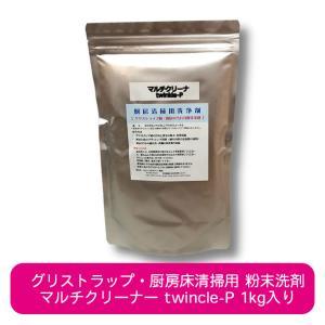 厨房清掃用洗剤 マルチクリーナーtwinkle-P 1kg|ececo