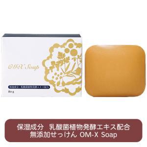 OM-X Soap 80g|乳酸菌植物発酵エキス配合石けん 固形 合成界面活性剤 合成着色料 合成香料 防腐剤 酸化防止剤無添加 洗顔用 全身用|ececo