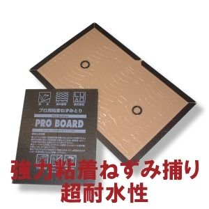 粘着ねずみ取り PRO BOARD 10枚セット|ececo