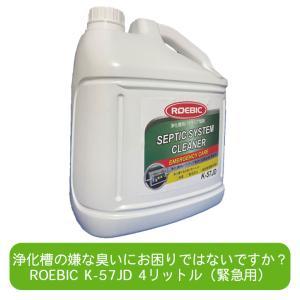 浄化槽緊急初期処理用バクテリア製剤 ROEBIC K-57JD 4リットル|ececo