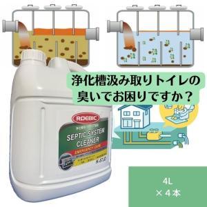 浄化槽緊急初期処理用バクテリア製剤 ROEBIC K-57JD 4リットル1ケース(4本入り)|ececo