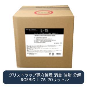 グリーストラップ管理用バクテリア製剤 ROEBIC L-75 20リットル|ececo