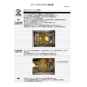 グリーストラップ管理用バクテリア製剤 ROEBIC L-75 4リットル|ececo|04