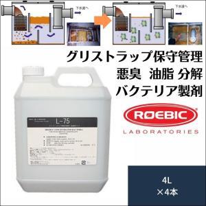 グリーストラップ管理用バクテリア製剤 ROEBIC L-75 4リットル 1ケース(4本入り)|ececo