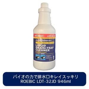 バクテリア排水管用洗剤 ROEBIC LDT-32JD 946ml|ececo