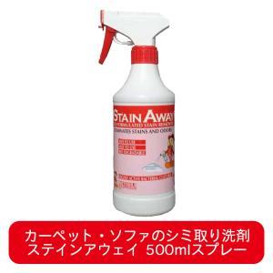 バイオカーペットシミ取り洗剤 ステインアウェイ(STAIN AWAY)500mlスプレー|ececo