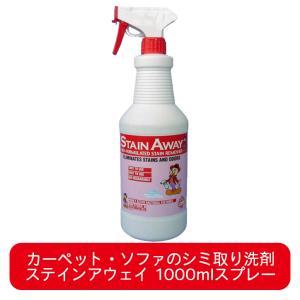 バイオカーペットシミ取り洗剤 ステインアウェイ(STAIN AWAY)1リットルスプレー|ececo