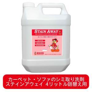 バイオカーペットシミ取り洗剤 ステインアウェイ(STAIN AWAY)4リットルボトル|ececo