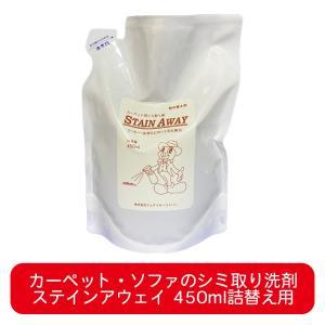 バイオカーペットシミ取り洗剤 ステインアウェイ(STAIN AWAY)詰め替え用パック450ml|ececo