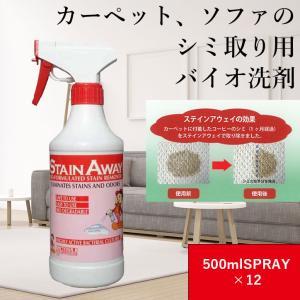 ステインアウェイ 500mlスプレー 1ケース(12本)|カーペット用バイオ洗剤|カーペット 絨毯 布クロス 布製ソファー 衣類の掃除 汚れ落とし|ececo