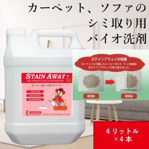 バイオカーペットシミ取り洗剤 ステインアウェイ(STAIN AWAY)4リットルボトル 1ケース(4本)|ececo