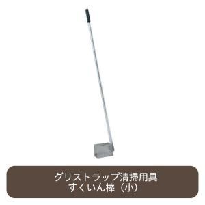 グリストラップ用清掃用具すくいん棒(小)|ececo