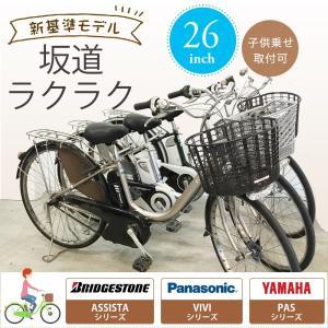 【訳あり】子供乗せ取付可 新基準モデル 中古電動自転車 Panasonic YAMAHA BRIDG...