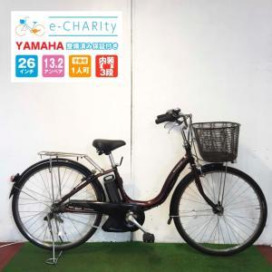 電動自転車 ママチャリ YAMAHA PAS ナチュラ ブラウン 26インチ【YK086】【横浜】