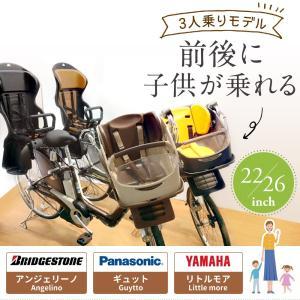 電動自転車 子供乗せ Panasonic YAMAHA BRIDGESTONE 22インチ 26イン...