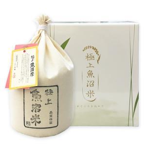 米 お米 極上魚沼産コシヒカリ 2.5kg うるち米 精白米...