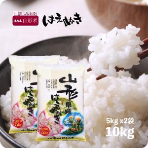 米 お米 10kg はえぬき 山形県産 白米 10kg (5...