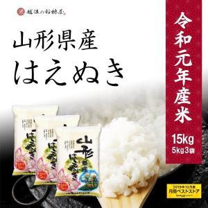 米 お米 15kg  はえぬき 山形県産 白米 15kg (...