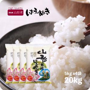 米 お米 20kg はえぬき 山形県産 白米 20kg (5...