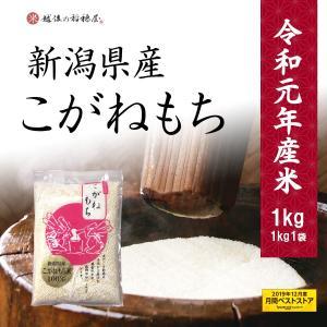 数あるもち米の中でも「こがねもち」という品種はもち米の王様といわれ、最高峰の品種と高い評価で全国に知...