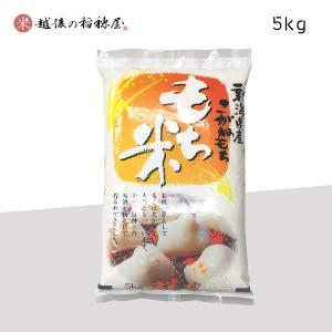 米 もち米 5kg 新潟産 こがねもち 5kg 平成29年産...