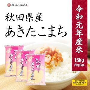 米 15kg 秋田産 あきたこまち 白米 15kg (5kg...