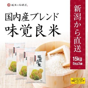 米 お米 15kg 国内産 ブレンド米 _味覚...の関連商品4
