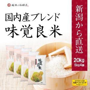 味覚良米 20kg - 送料無料 安い 新潟 お米 20kg 国内産 ブレンド米 5kg x4|echigo-inahoya
