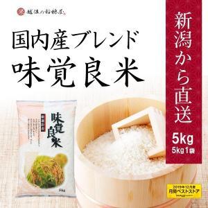 お米 5kg 国内産 ブレンド米 味覚良米 白米 5kg 送料無料 安い (北海道四国九州へは追加送料400円)