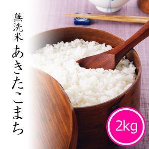 無洗米 秋田産 あきたこまち 2kg  平成29年産 送料無...