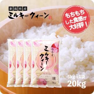 新米 ミルキークイーン 20kg - 米 お米 5kg x4袋 新潟産 送料無料 令和元年産|echigo-inahoya