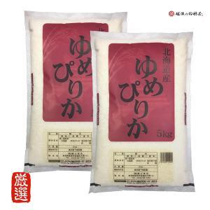 新米 お米 10kg 白米 北海道産ゆめぴりか 10kg (...