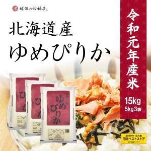 米 お米 15kg 白米 北海道産ゆめぴりか 15kg (5...