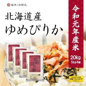米 お米 20kg 北海道産ゆめぴりか 20kg (5kgx...