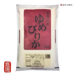 米 お米 5kg 北海道産ゆめぴりか 5kg うるち米 精白...