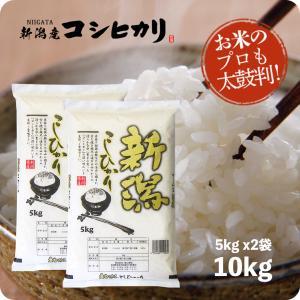コシヒカリ 10kg - 米 新潟県産 こしひかり お米 5kg x2袋 送料無料 平成30年産