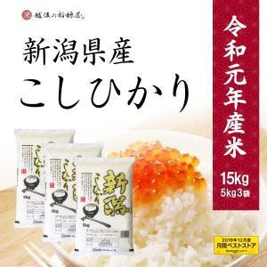 米 15kg コシヒカリ お米 新潟県産こしひかり 15kg...