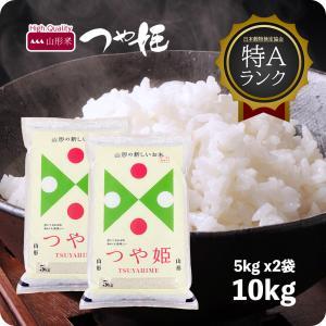 米 お米 10kg 白米 つや姫 山形県産 特別栽培米 10...