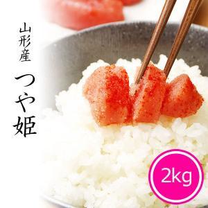 米 お米 2kg つや姫 山形県産 特別栽培米 2kg うる...