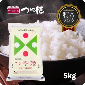 米 お米 5kg つや姫 山形県産 特別栽培米 5kg うる...
