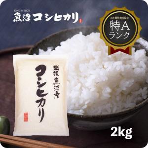 米 2kg コシヒカリ お米 魚沼産こしひかり 2kg 新潟...