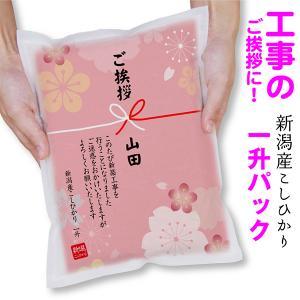 新潟産コシヒカリ3合(真空パック)◆5,000円以上は送料無料(本州〜四国)◆名入れ印刷いたします!...