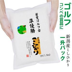 ゴルフコンペ賞品景品に1升(1.5kg)真空パック 新潟産コシヒカリ  コンペ名や賞名を袋に印刷 優勝 飛び賞 参加賞|echigo-komesho