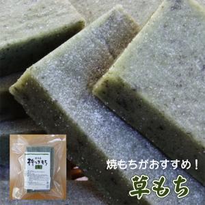 新潟の草もち 10切(500g)|echigo-komesho