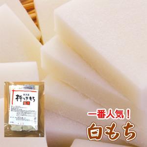 新潟の白もち 10切(500g)|echigo-komesho
