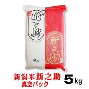 新潟産 新之助 5kg 真空 パック 米|echigo-komesho