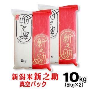 新潟産 新之助 5kg×2(10kg)真空パック|echigo-komesho